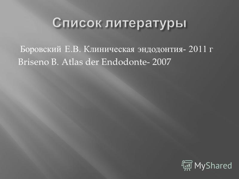 Боровский Е. В. Клиническая эндодонтия - 2011 г Briseno B. Atlas der Endodonte- 2007