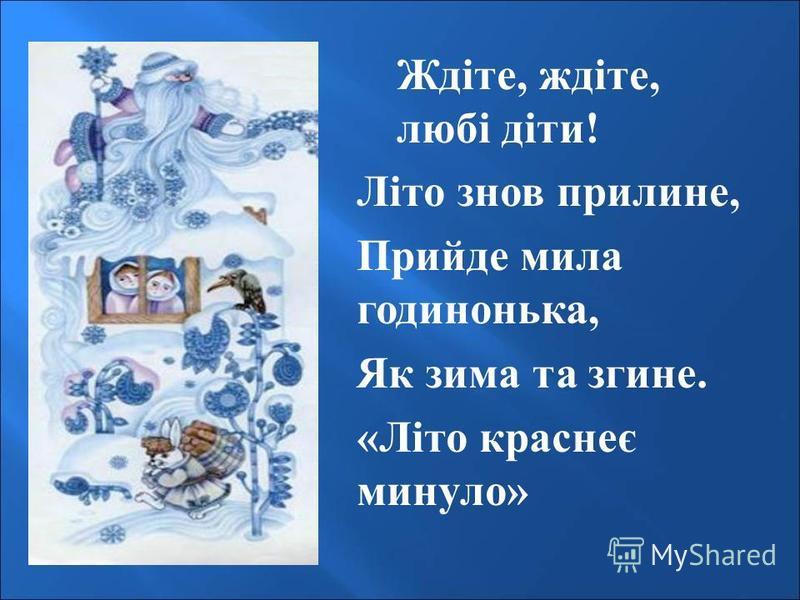 Ждіте, ждіте, любі діти ! Літо знов прилине, Прийде мила годинонька, Як зима та згине. « Літо краснеє минуло »