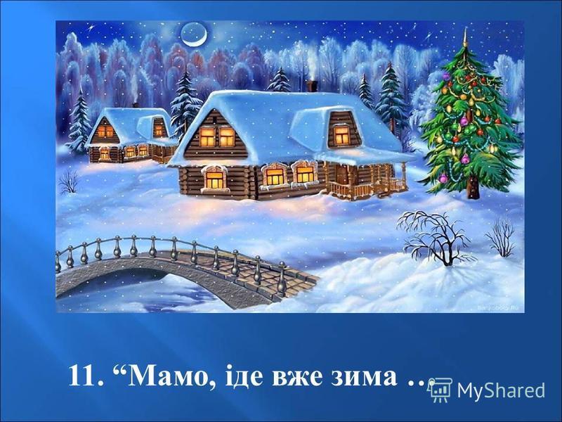 11. Мамо, іде вже зима …