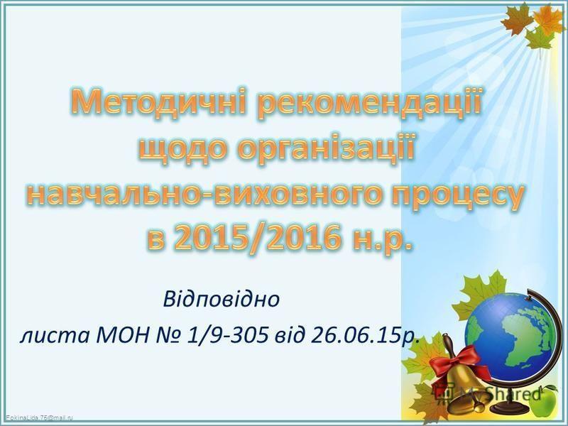 FokinaLida.75@mail.ru Відповідно листа МОН 1/9-305 від 26.06.15р.
