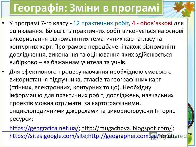 FokinaLida.75@mail.ru Географія: Зміни в програмі У програмі 7-го класу - 12 практичних робіт, 4 - обовязкові для оцінювання. Більшість практичних робіт виконується на основі використання різноманітних тематичних карт атласу та контурних карт. Програ
