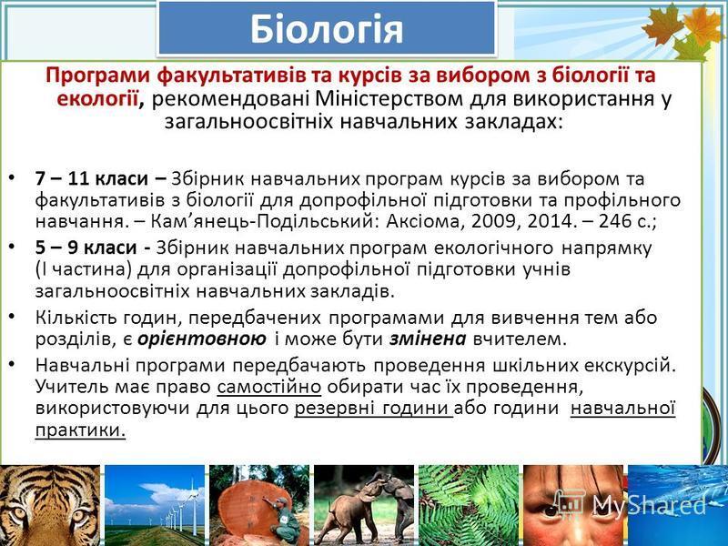 FokinaLida.75@mail.ru Біологія Програми факультативів та курсів за вибором з біології та екології, рекомендовані Міністерством для використання у загальноосвітніх навчальних закладах: 7 – 11 класи – Збірник навчальних програм курсів за вибором та фак