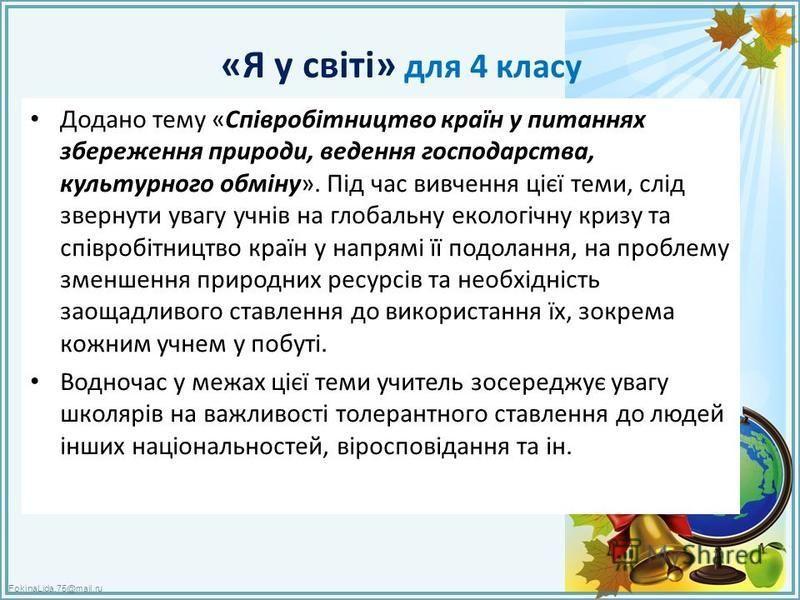 FokinaLida.75@mail.ru «Я у світі» для 4 класу Додано тему «Співробітництво країн у питаннях збереження природи, ведення господарства, культурного обміну». Під час вивчення цієї теми, слід звернути увагу учнів на глобальну екологічну кризу та співробі