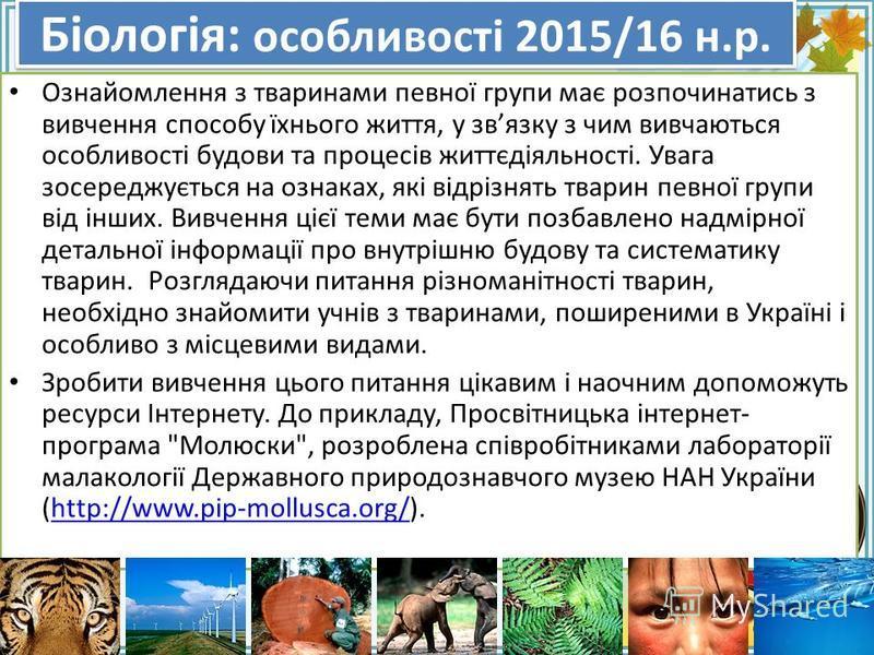 FokinaLida.75@mail.ru Біологія: особливості 2015/16 н.р. Ознайомлення з тваринами певної групи має розпочинатись з вивчення способу їхнього життя, у звязку з чим вивчаються особливості будови та процесів життєдіяльності. Увага зосереджується на ознак