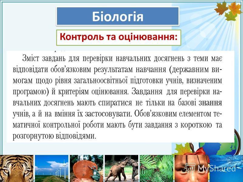 FokinaLida.75@mail.ru Біологія Контроль та оцінювання: