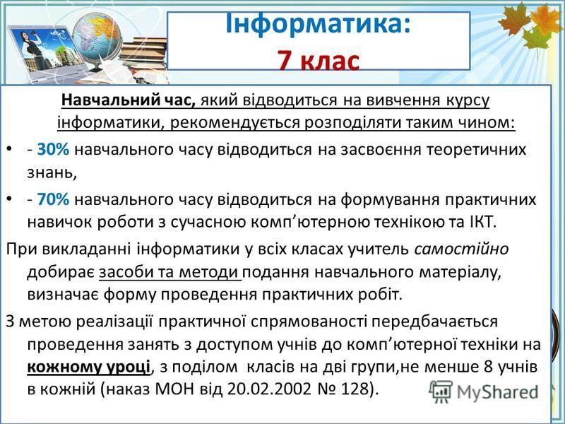 FokinaLida.75@mail.ru Інформатика: 7 клас Навчальний час, який відводиться на вивчення курсу інформатики, рекомендується розподіляти таким чином: - 30% навчального часу відводиться на засвоєння теоретичних знань, - 70% навчального часу відводиться на