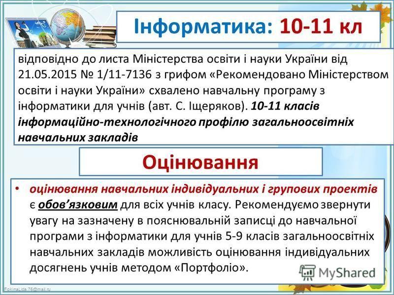FokinaLida.75@mail.ru Оцінювання оцінювання навчальних індивідуальних і групових проектів є обовязковим для всіх учнів класу. Рекомендуємо звернути увагу на зазначену в пояснювальній записці до навчальної програми з інформатики для учнів 5-9 класів з