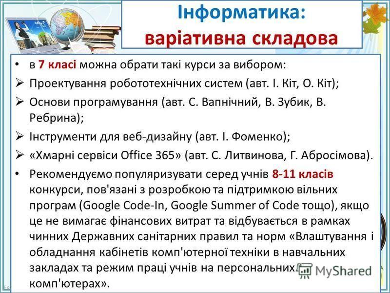 FokinaLida.75@mail.ru Інформатика: варіативна складова в 7 класі можна обрати такі курси за вибором: Проектування робототехнічних систем (авт. І. Кіт, О. Кіт); Основи програмування (авт. С. Вапнічний, В. Зубик, В. Ребрина); Інструменти для веб-дизайн