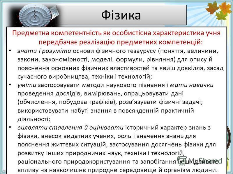 FokinaLida.75@mail.ru Фізика Предметна компетентність як особистісна характеристика учня передбачає реалізацію предметних компетенцій: знати і розуміти основи фізичного тезаурусу (поняття, величини, закони, закономірності, моделі, формули, рівняння)