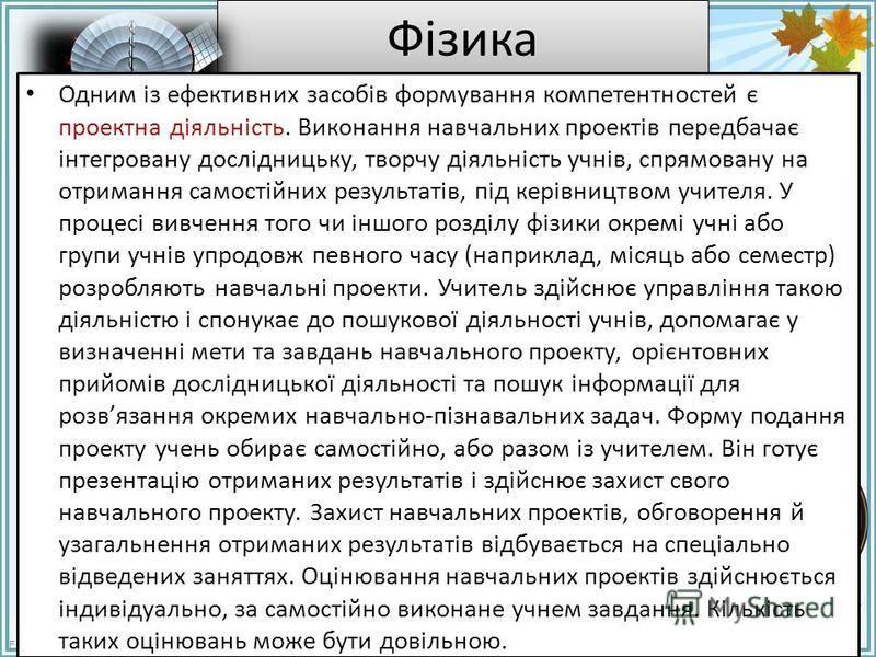 FokinaLida.75@mail.ru Фізика Одним із ефективних засобів формування компетентностей є проектна діяльність. Виконання навчальних проектів передбачає інтегровану дослідницьку, творчу діяльність учнів, спрямовану на отримання самостійних результатів, пі
