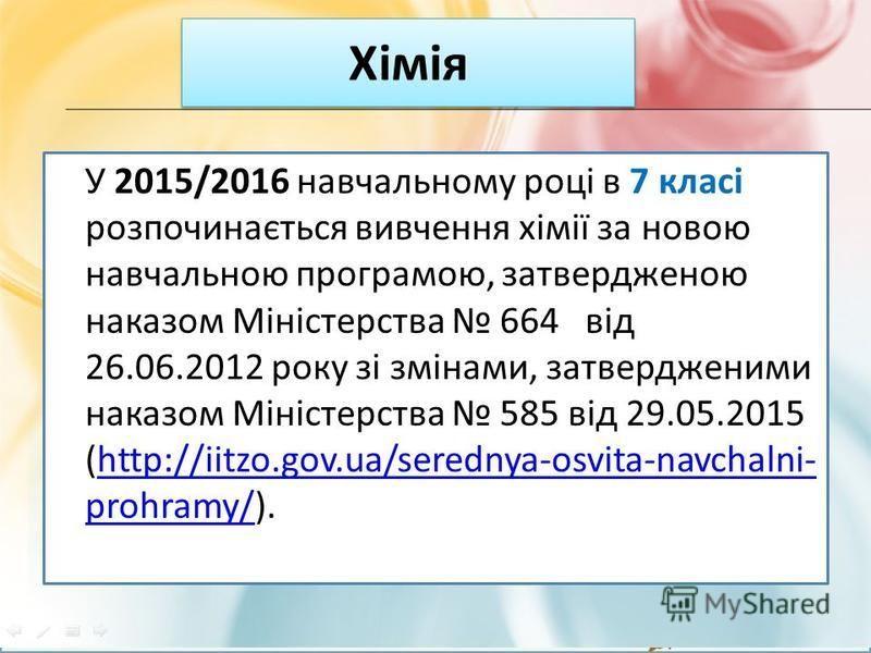 FokinaLida.75@mail.ru У 2015/2016 навчальному році в 7 класі розпочинається вивчення хімії за новою навчальною програмою, затвердженою наказом Міністерства 664 від 26.06.2012 року зі змінами, затвердженими наказом Міністерства 585 від 29.05.2015 (htt