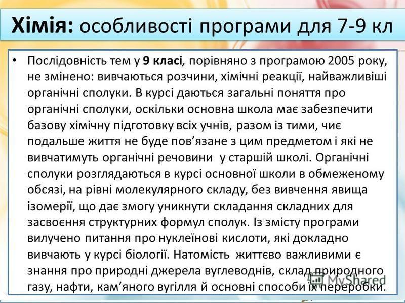 FokinaLida.75@mail.ru Послідовність тем у 9 класі, порівняно з програмою 2005 року, не змінено: вивчаються розчини, хімічні реакції, найважливіші органічні сполуки. В курсі даються загальні поняття про органічні сполуки, оскільки основна школа має за