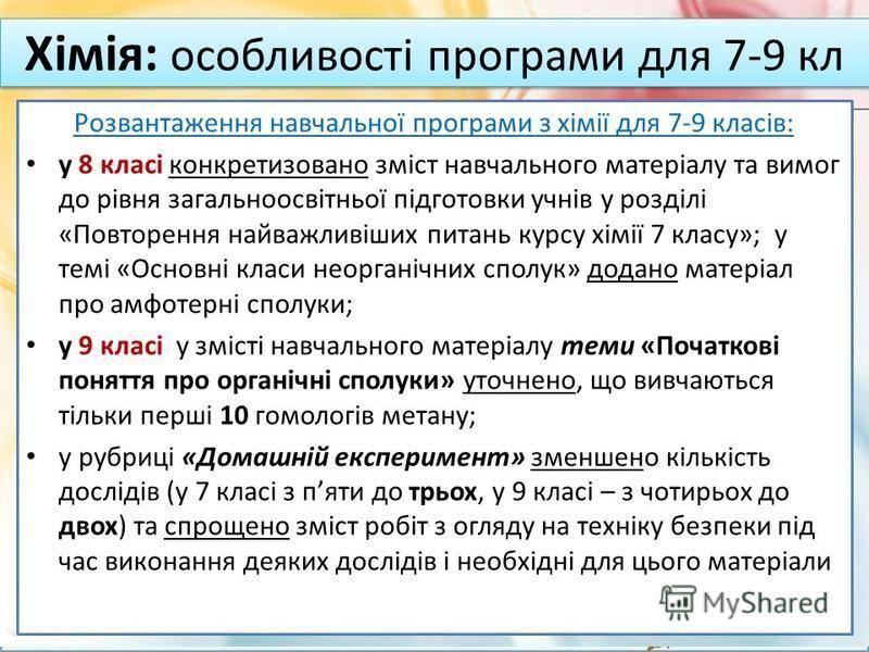 FokinaLida.75@mail.ru Розвантаження навчальної програми з хімії для 7-9 класів: у 8 класі конкретизовано зміст навчального матеріалу та вимог до рівня загальноосвітньої підготовки учнів у розділі «Повторення найважливіших питань курсу хімії 7 класу»;