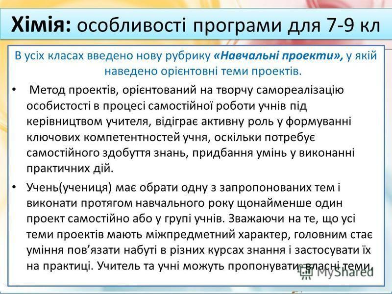 FokinaLida.75@mail.ru В усіх класах введено нову рубрику «Навчальні проекти», у якій наведено орієнтовні теми проектів. Метод проектів, орієнтований на творчу самореалізацію особистості в процесі самостійної роботи учнів під керівництвом учителя, від
