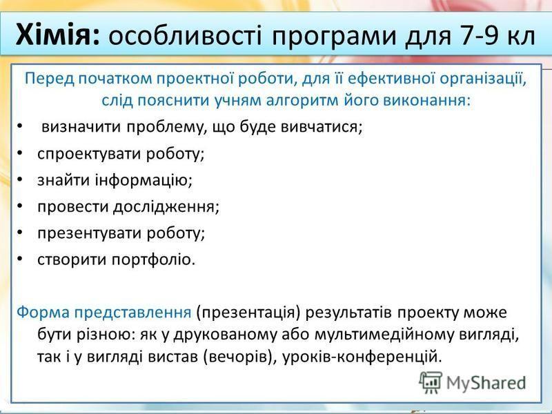 FokinaLida.75@mail.ru Перед початком проектної роботи, для її ефективної організації, слід пояснити учням алгоритм його виконання: визначити проблему, що буде вивчатися; спроектувати роботу; знайти інформацію; провести дослідження; презентувати робот