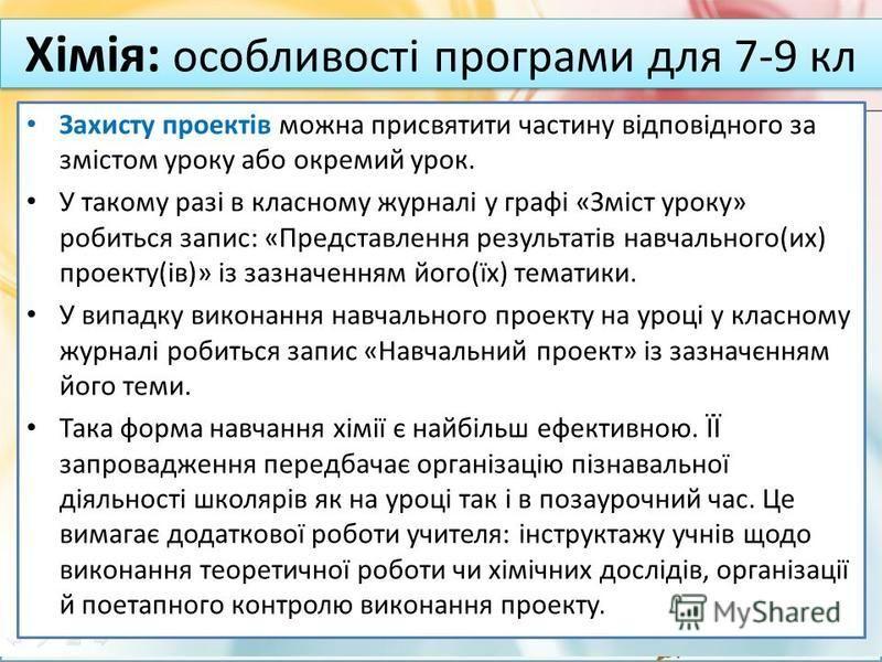 FokinaLida.75@mail.ru Захисту проектів можна присвятити частину відповідного за змістом уроку або окремий урок. У такому разі в класному журналі у графі «Зміст уроку» робиться запис: «Представлення результатів навчального(их) проекту(ів)» із зазначен