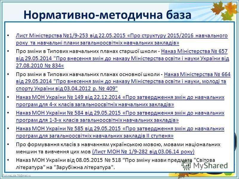FokinaLida.75@mail.ru Нормативно-методична база Лист Міністерства 1/9-253 від 22.05.2015 «Про структуру 2015/2016 навчального року та навчальні плани загальноосвітніх навчальних закладів» Лист Міністерства 1/9-253 від 22.05.2015 «Про структуру 2015/2