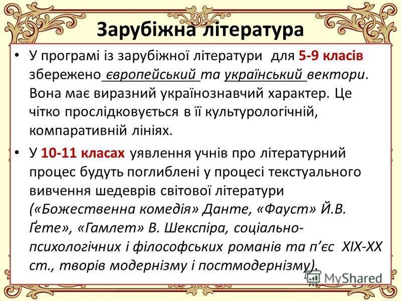 FokinaLida.75@mail.ru Зарубіжна література У програмі із зарубіжної літератури для 5-9 класів збережено європейський та український вектори. Вона має виразний українознавчий характер. Це чітко прослідковується в її культурологічній, компаративній лін