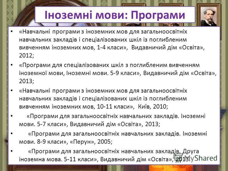 FokinaLida.75@mail.ru Іноземні мови: Програми «Навчальні програми з іноземних мов для загальноосвітніх навчальних закладів і спеціалізованих шкіл із поглибленим вивченням іноземних мов, 1-4 класи», Видавничий дім «Освіта», 2012; «Програми для спеціал