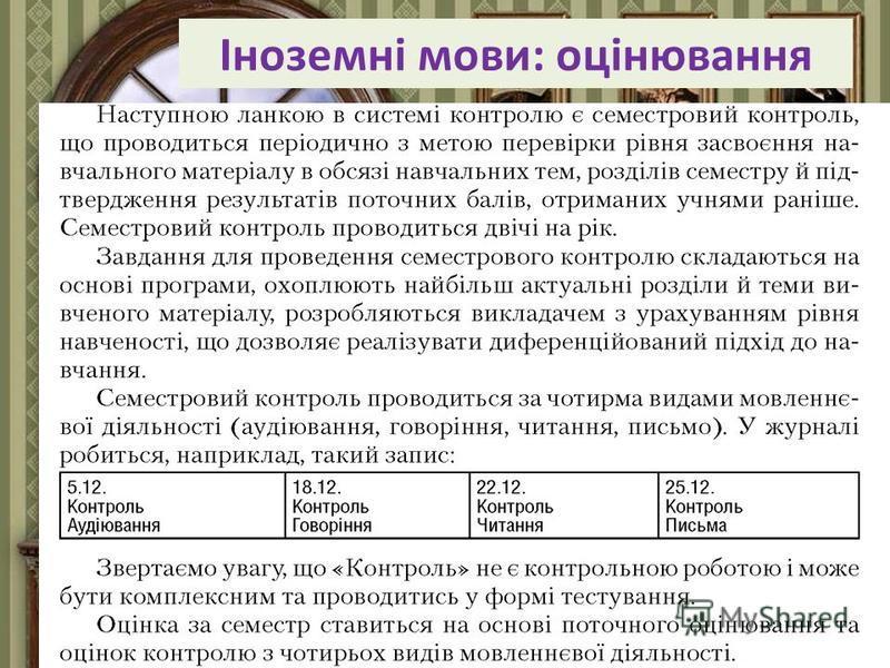 FokinaLida.75@mail.ru Іноземні мови: оцінювання
