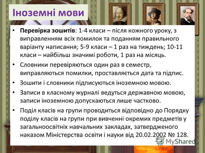 FokinaLida.75@mail.ru Іноземні мови Перевірка зошитів: 1-4 класи – після кожного уроку, з виправленням всіх помилок та поданням правильного варіанту написання; 5-9 класи – 1 раз на тиждень; 10-11 класи – найбільш значимі роботи, 1 раз на місяць. Слов