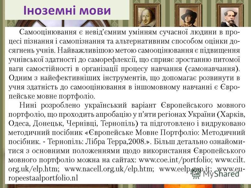 FokinaLida.75@mail.ru Іноземні мови