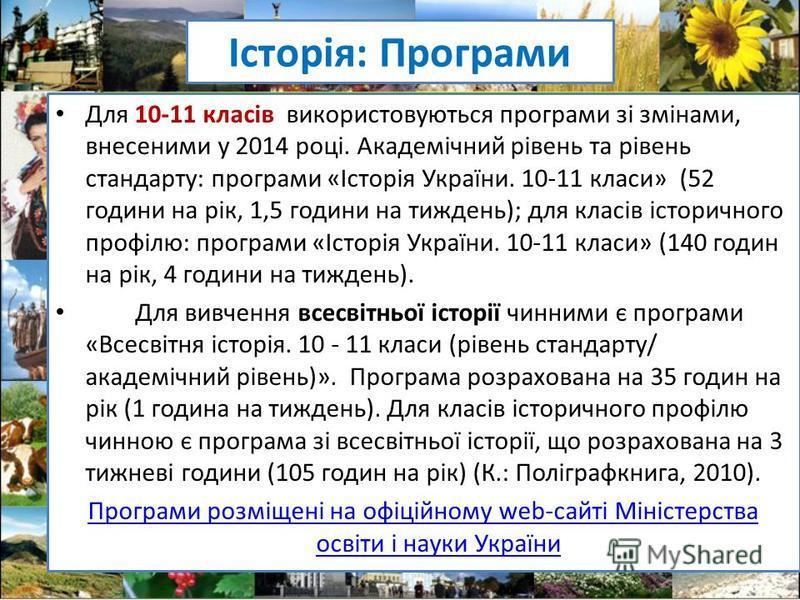 FokinaLida.75@mail.ru Історія: Програми Для 10-11 класів використовуються програми зі змінами, внесеними у 2014 році. Академічний рівень та рівень стандарту: програми «Історія України. 10-11 класи» (52 години на рік, 1,5 години на тиждень); для класі