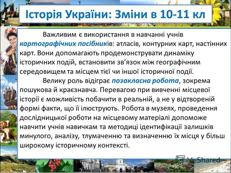 FokinaLida.75@mail.ru Історія України: Зміни в 10-11 кл Важливим є використання в навчанні учнів картографічних посібників: атласів, контурних карт, настінних карт. Вони допомагають продемонструвати динаміку історичних подій, встановити звязок між ге