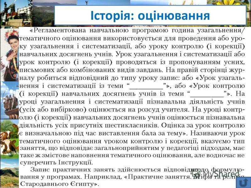 FokinaLida.75@mail.ru Історія: оцінювання