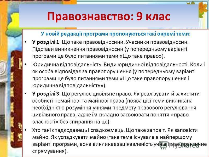 FokinaLida.75@mail.ru Правознавство: 9 клас У новій редакції програми пропонуються такі окремі теми: У розділі 1: Що таке правовідносини. Учасники правовідносин. Підстави виникнення правовідносин (у попередньому варіанті програми це було питаннями те