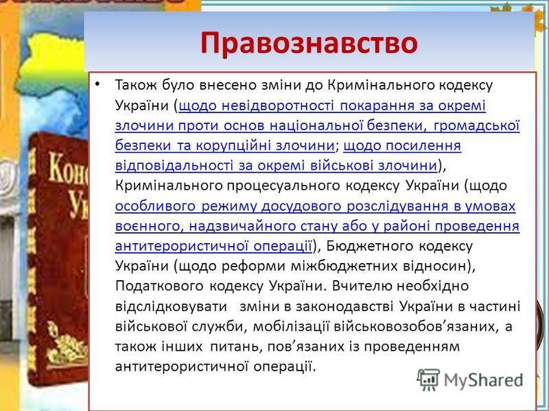 FokinaLida.75@mail.ru Правознавство Також було внесено зміни до Кримінального кодексу України (щодо невідворотності покарання за окремі злочини проти основ національної безпеки, громадської безпеки та корупційні злочини; щодо посилення відповідальнос