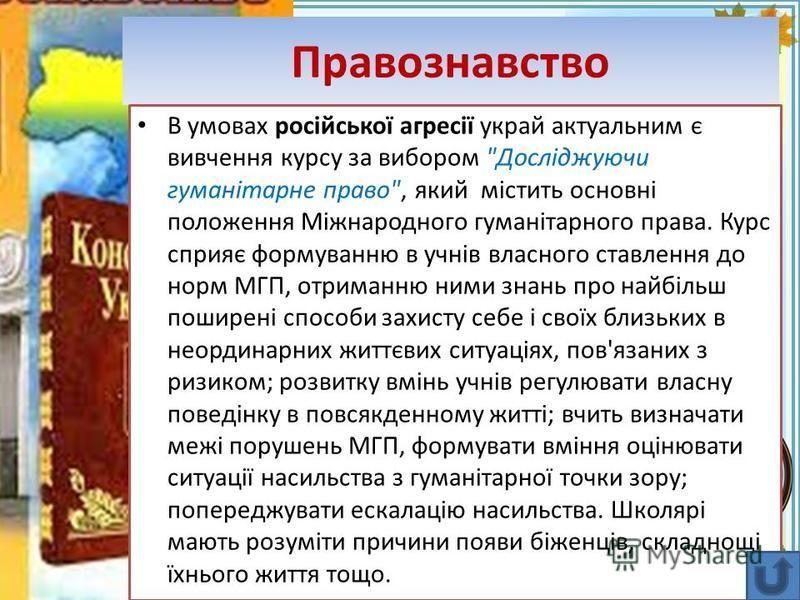 FokinaLida.75@mail.ru Правознавство В умовах російської агресії украй актуальним є вивчення курсу за вибором