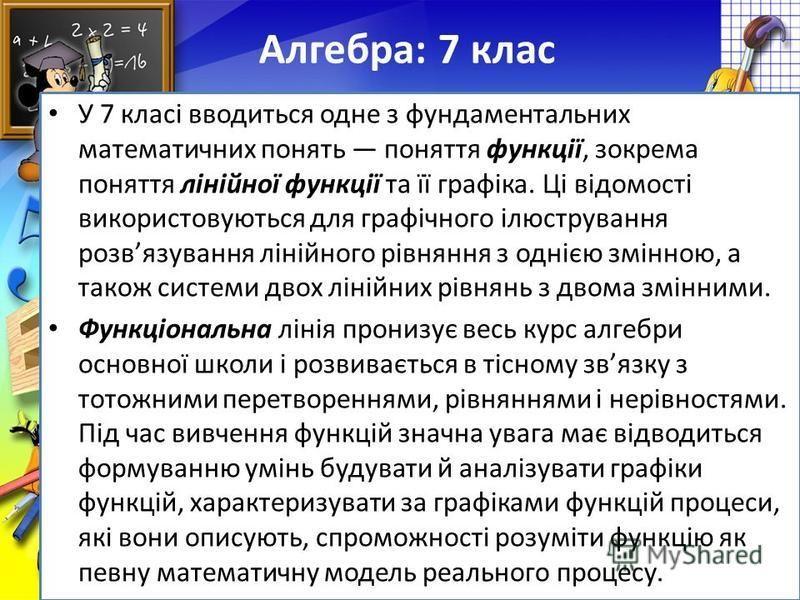 FokinaLida.75@mail.ru Алгебра: 7 клас У 7 класі вводиться одне з фундаментальних математичних понять поняття функції, зокрема поняття лінійної функції та її графіка. Ці відомості використовуються для графічного ілюстрування розвязування лінійного рів