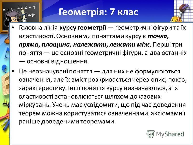 FokinaLida.75@mail.ru Геометрія: 7 клас Головна лінія курсу геометрії геометричні фігури та їх властивості. Основними поняттями курсу є точка, пряма, площина, належати, лежати між. Перші три поняття це основні геометричні фігури, а два останніх основ