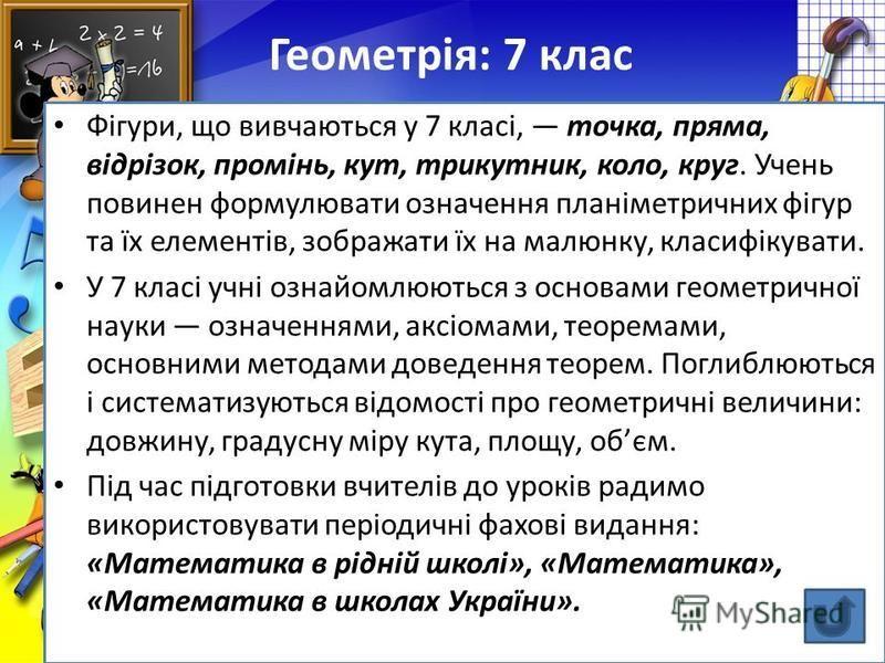FokinaLida.75@mail.ru Геометрія: 7 клас Фігури, що вивчаються у 7 класі, точка, пряма, відрізок, промінь, кут, трикутник, коло, круг. Учень повинен формулювати означення планіметричних фігур та їх елементів, зображати їх на малюнку, класифікувати. У