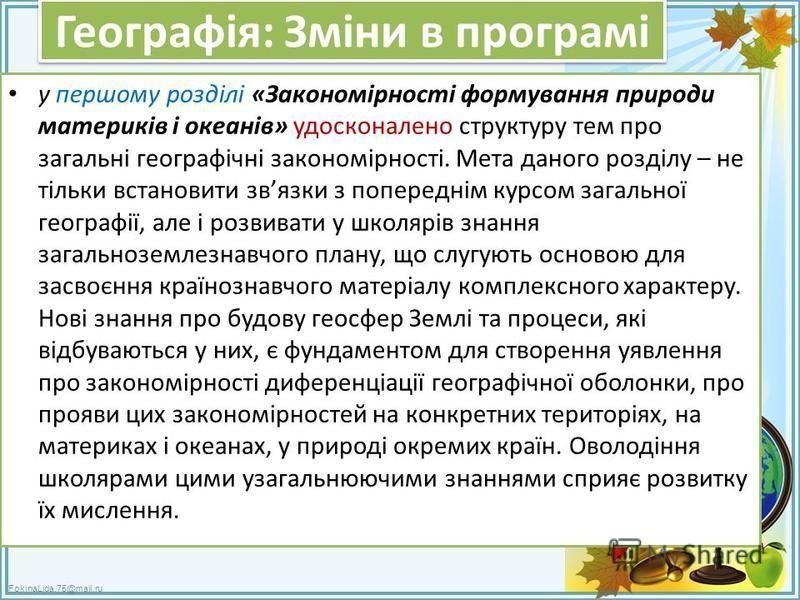 FokinaLida.75@mail.ru Географія: Зміни в програмі у першому розділі «Закономірності формування природи материків і океанів» удосконалено структуру тем про загальні географічні закономірності. Мета даного розділу – не тільки встановити звязки з попере