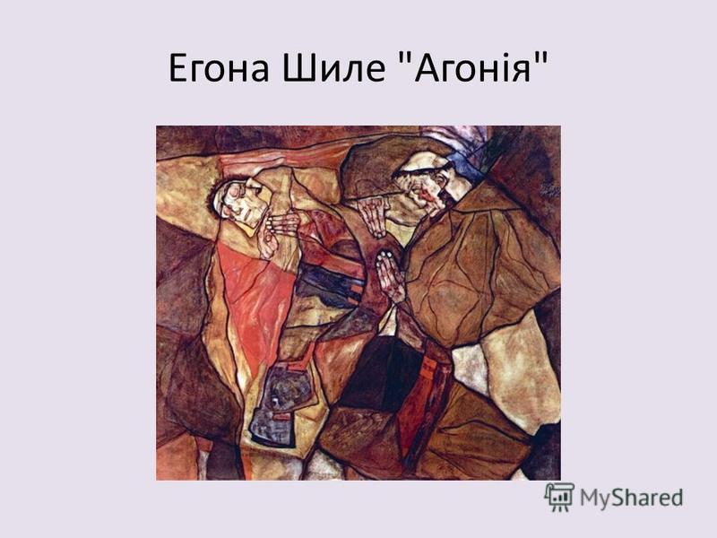 Егона Шиле Агонія
