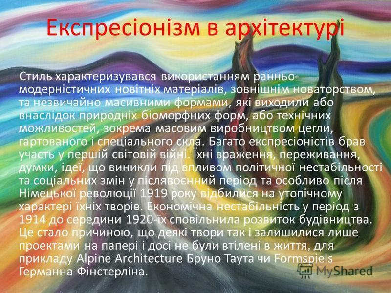 Експресіонізм в архітектурі Стиль характеризувався використанням ранньо- модерністичних новітніх матеріалів, зовнішнім новаторством, та незвичайно масивними формами, які виходили або внаслідок природніх біоморфних форм, або технічних можливостей, зок