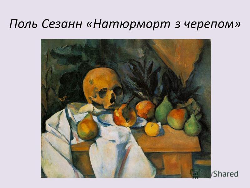 Поль Сезанн «Натюрморт з черепом»