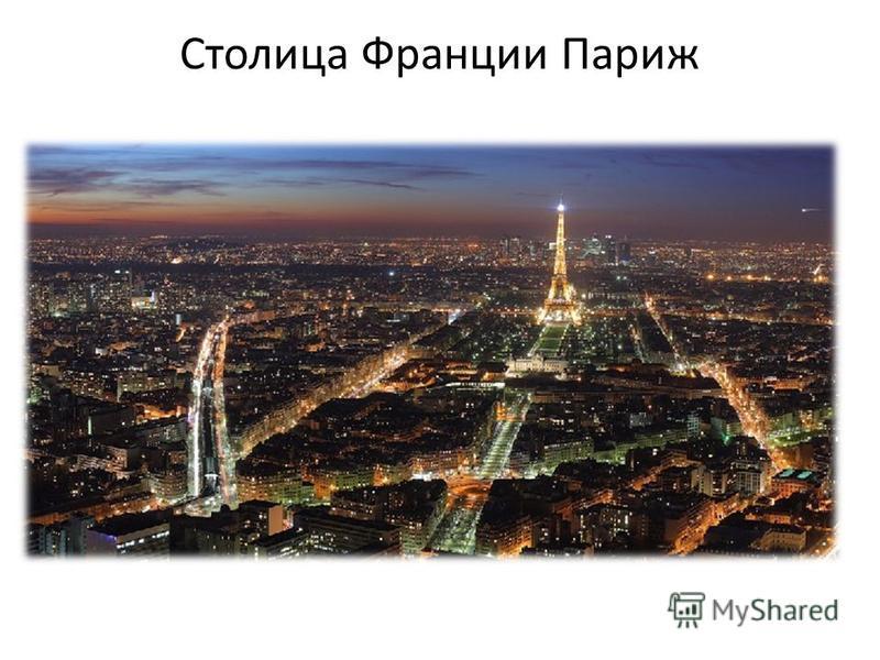 Столица Франции Париж