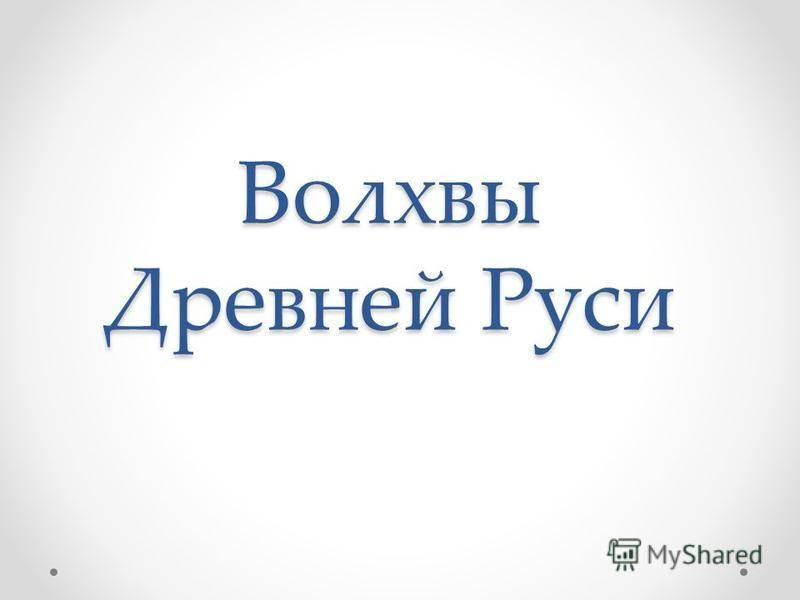 Волхвы Древней Руси