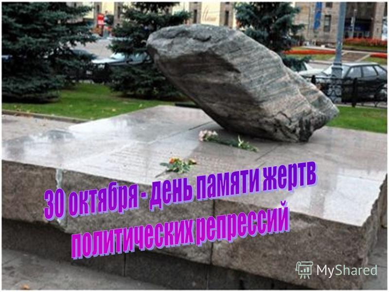 30 октября – день памяти жертв политических репрессий.