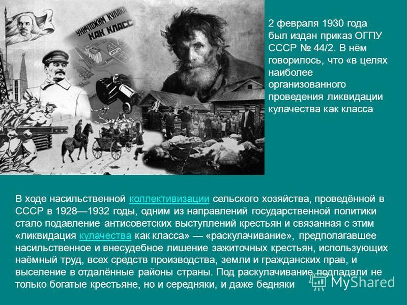 2 февраля 1930 года был издан приказ ОГПУ СССР 44/2. В нём говорилось, что «в целях наиболее организованного проведения ликвидации кулачества как класса В ходе насильственной коллективизации сельского хозяйства, проведённой в СССР в 19281932 годы, од
