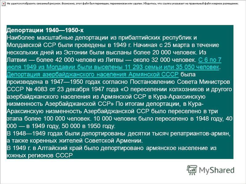 Депортации 19401950-х Наиболее масштабные депортации из прибалтийских республик и Молдавской ССР были проведены в 1949 г. Начиная с 25 марта в течение нескольких дней из Эстонии были высланы более 20 000 человекк. Из Латвии более 42 000 человек из Ли