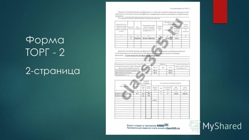 Форма ТОРГ - 2 2-страница