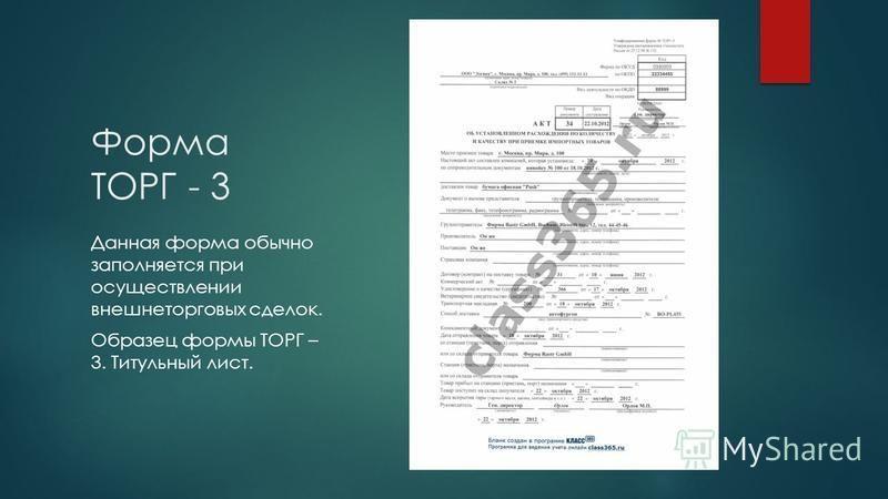 Форма ТОРГ - 3 Данная форма обычно заполняется при осуществлении внешнеторговых сделок. Образец формы ТОРГ – 3. Титульный лист.