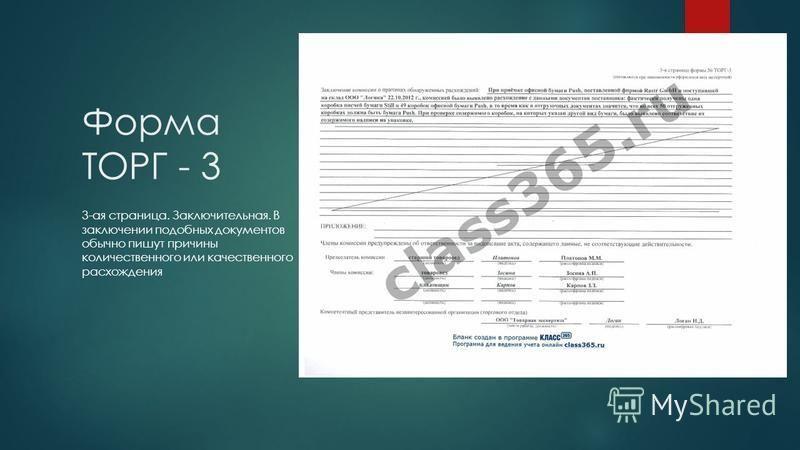 Форма ТОРГ - 3 3-ая страница. Заключительная. В заключении подобных документов обычно пишут причины количественного или качественного расхождения