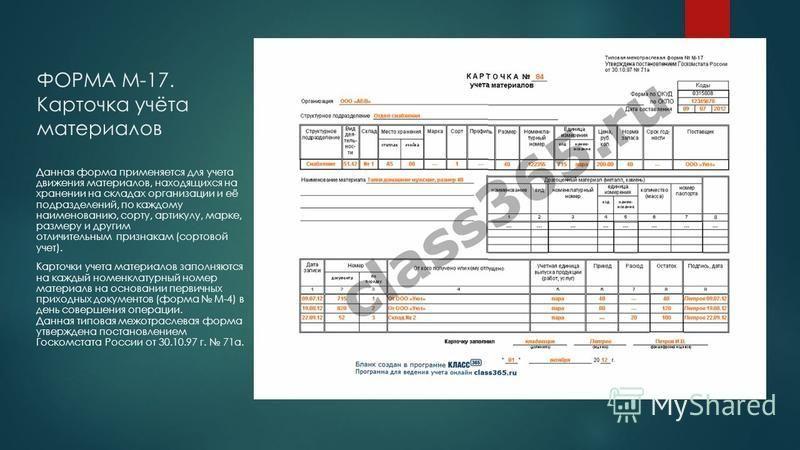 ФОРМА М-17. Карточка учёта материалов Данная форма применяется для учета движения материалов, находящихся на хранении на складах организации и её подразделений, по каждому наименованию, сорту, артикулу, марке, размеру и другим отличительным признакам