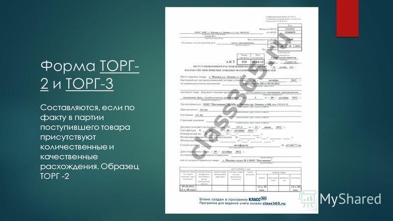 Форма ТОРГ- 2 и ТОРГ-3 Составляются, если по факту в партии поступившего товара присутствуют количественные и качественные расхождения. Образец ТОРГ -2