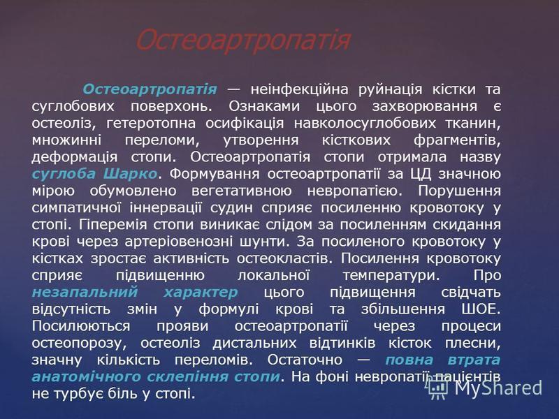 Остеоартропатія Остеоартропатія неінфекційна руйнація кістки та суглобових поверхонь. Ознаками цього захворювання є остеоліз, гетеротопна осифікація навколосуглобових тканин, множинні переломи, утворення кісткових фрагментів, деформація стопи. Остеоа